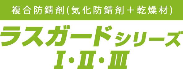 複合防錆剤 ラスガードシリーズⅠ・Ⅱ・Ⅲ